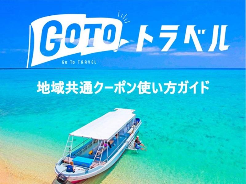 沖縄:アクティビティ予約サイト「沖縄トリップ」GoToトラベル地域共通クーポン取り扱い開始