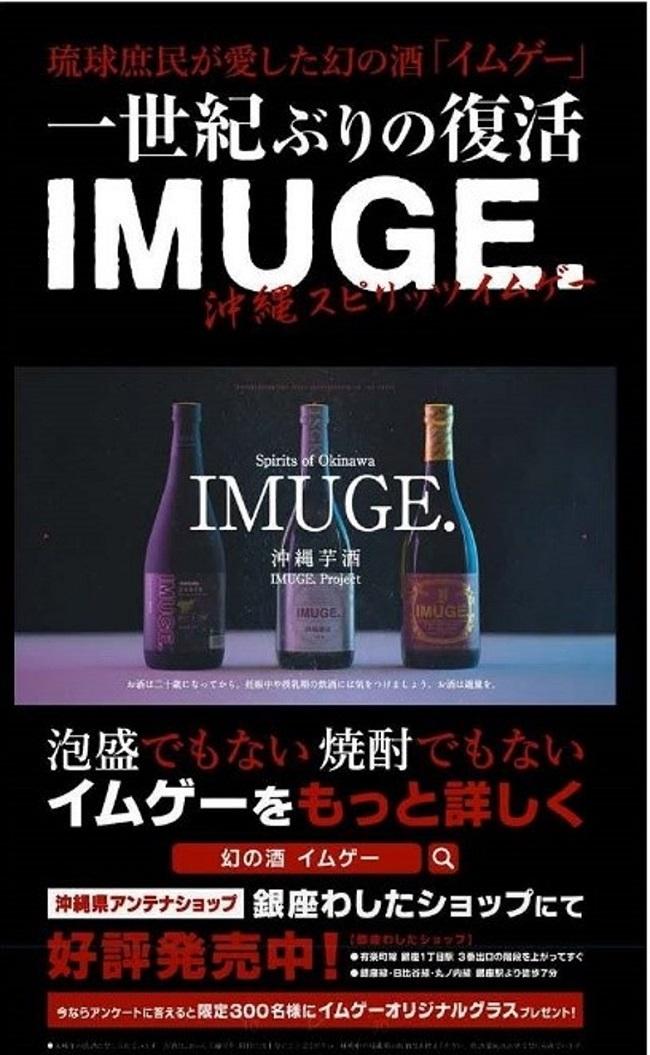 沖縄_『イムゲー』東京販売開始