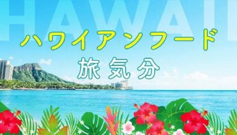 ハワイ:オンラインで旅のお取り寄せ「おうちソクたび」成田から出発するハワイ旅