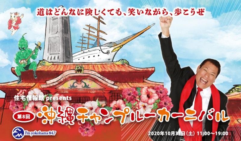 """今年も開催!""""横浜""""と""""沖縄""""が繋がる「沖縄チャンプルーカーニバル」10/31開催"""