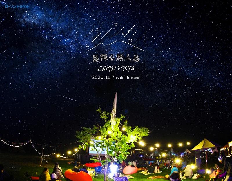 地ノ島:無人島の開放的な空間で最高の自然体験を!貸切キャンプツアー開催