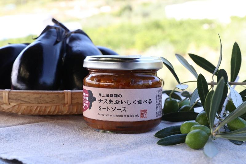 小豆島:年に2度旬がある「ナス」のための『ナスをおいしく食べるミートソース』発売