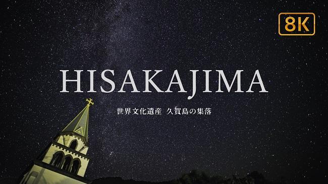 久賀島・奈留島_キヤノン 8K映像