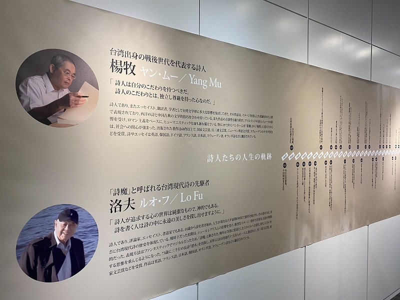 台湾:東京で「台湾文学祭」が盛大に開幕。作品の展示や上映会を開催