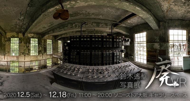ソニーストア大阪で沖縄最大の廃墟など、360°パノラマVR写真展「廃VR」開催