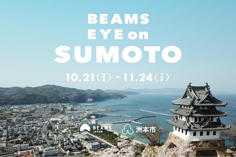 淡路島:BEAMS JAPAN、昨年に続き2度目の洲本市ふるさと納税返礼品を監修