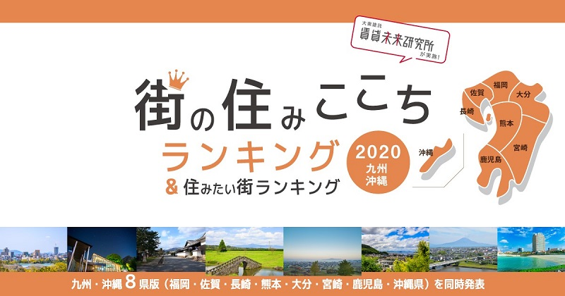 沖縄移住をお考えの方必見!「街の住みここちランキング2020」発表