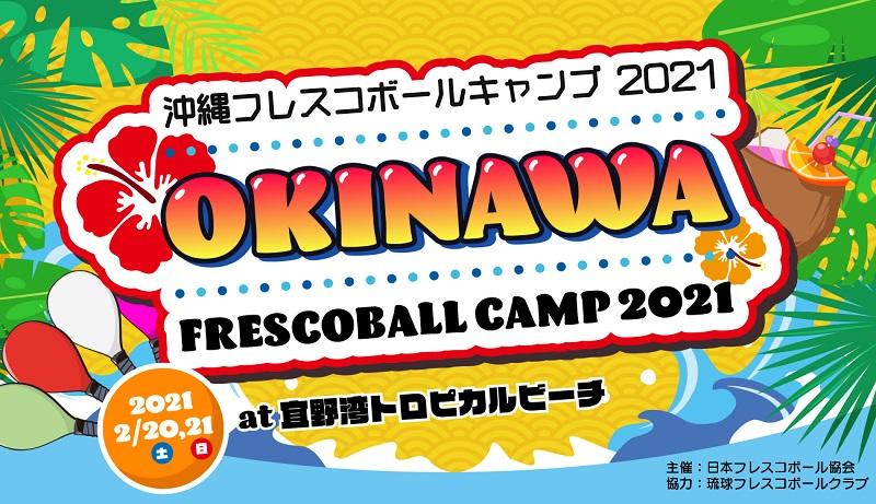 沖縄・宜野湾市:『沖縄フレスコボールキャンプ2021』2月20-21日開催!