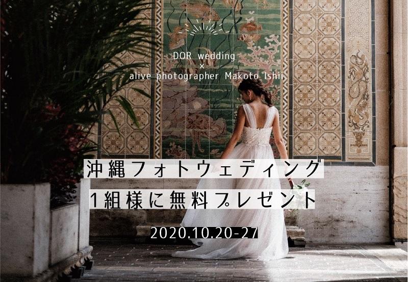 沖縄フォトウェディングモデルのカップルへ撮影を無料プレゼント!
