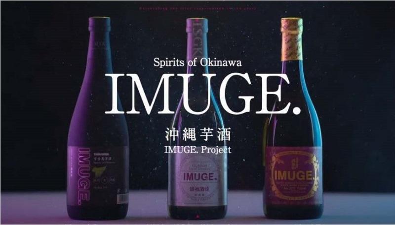 幻の沖縄スピリッツ『イムゲー』ついに東京本格上陸!期間限定で売場拡大販売!
