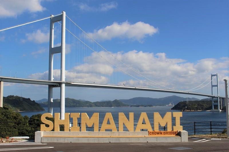 ナショナルサイクルルート「しまなみ海道」記念撮影できるモニュメント設置