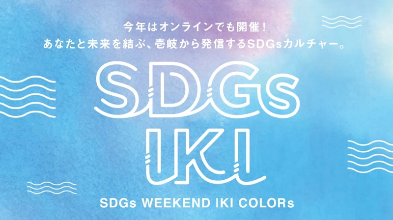 壱岐島:SDGsがテーマのフェス『SDGs WEEKEND IKI COLORs』11/21開催
