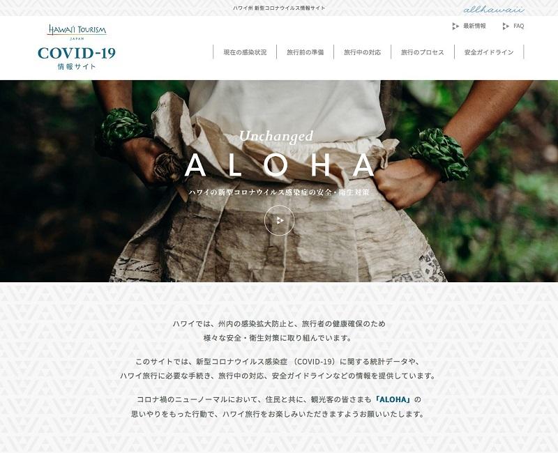 ハワイ:11/6のフライトより日本向けの事前検査プログラムを開始