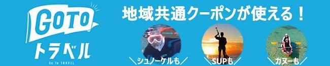 沖縄_「沖縄トリップ」Go To トラベル地域共通クーポン