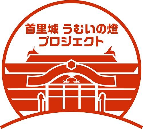沖縄_「首里城 うむいの燈プロジェクト」