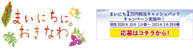 沖縄_「まいにちに。おきなわ」キャッシュバックキャンペーン
