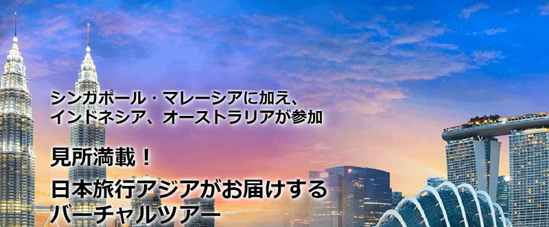 バリ島:新しい旅!好評のバーチャルツアー「インドネシア」販売開始