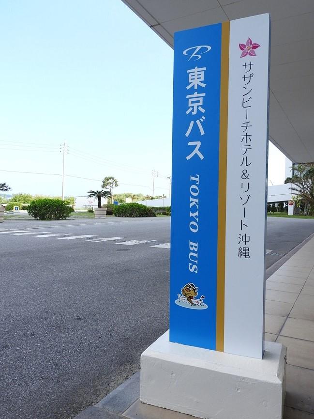 沖縄・糸満市_サザンビーチホテル&リゾート沖縄「ハーレーエクスプレス」