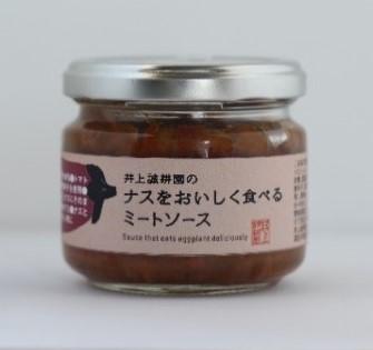 小豆島_井上誠耕園『ナスをおいしく食べるミートソース』