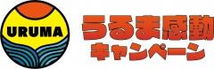 沖縄・うるま市_ココ ガーデンリゾート オキナワ「CAVE OKINAWA」