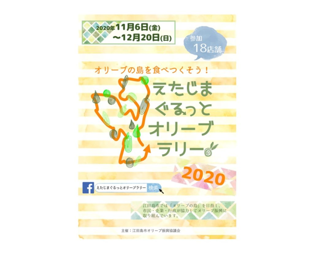 """江田島:""""オリーブの島""""の毎年恒例人気イベント『えたじまぐるっとオリーブラリー2020』開催"""
