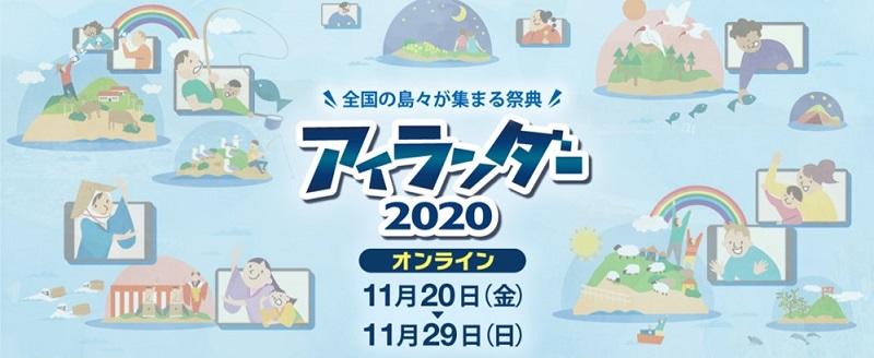 今年はオンライン開催「アイランダー2020」北海道から沖縄県までの離島が参加!