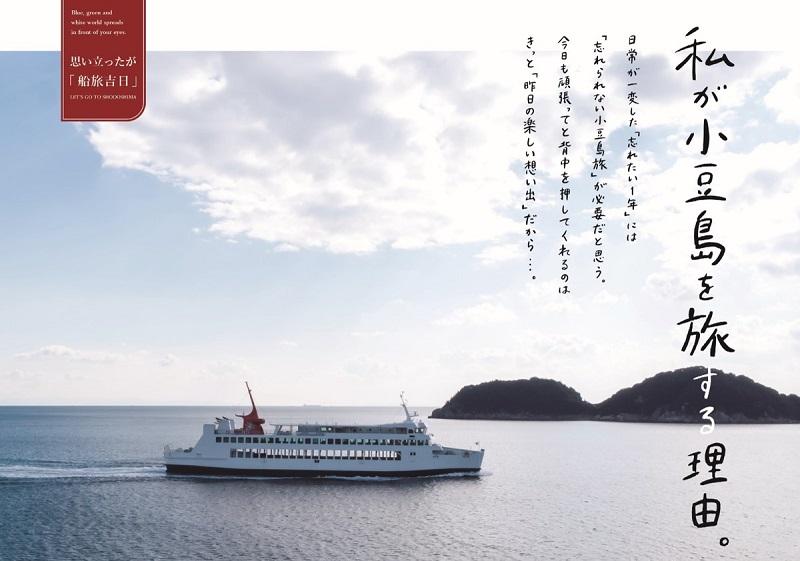 小豆島:「人も車も小豆島復路フェリー無料キャンペーン」11/29~リスタート!