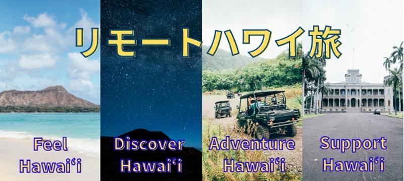 ハワイを擬似体験できる「リモートハワイ旅」11/20開始