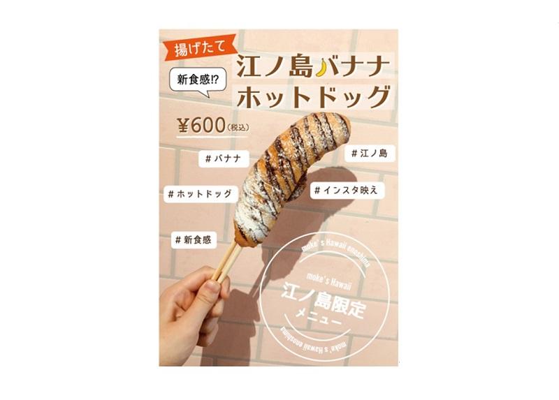 江の島:新名物!揚げたて新感覚スイーツ「バナナホットドック」発売