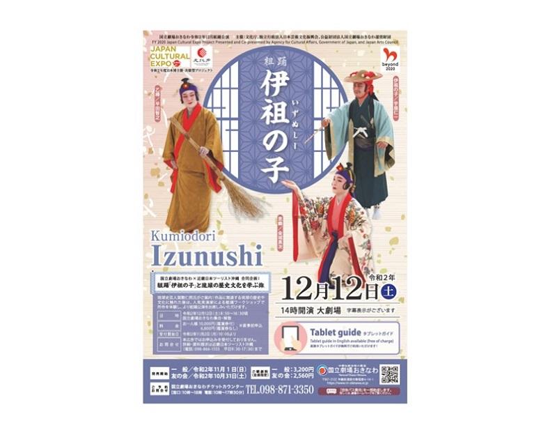 沖縄・浦添市:国立劇場おきなわ、組踊公演「伊祖の子」12/12上演!