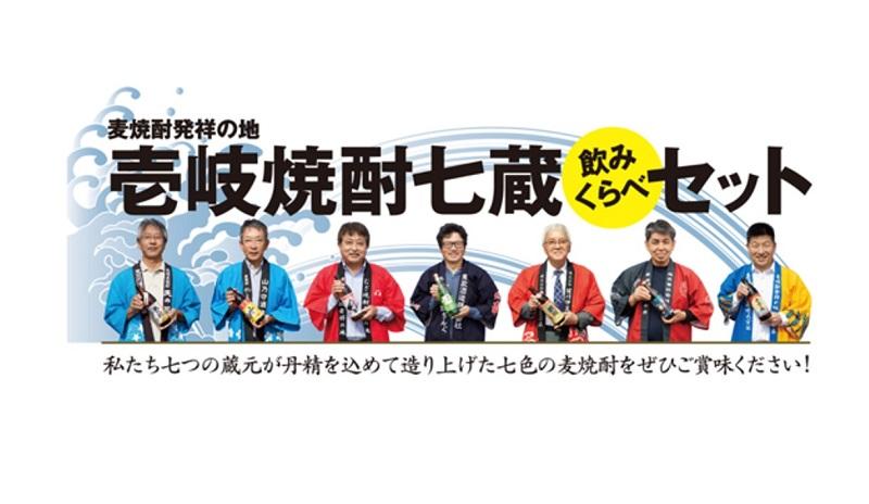 壱岐島:麦焼酎発祥の地の島「壱岐焼酎七蔵飲みくらべセット」数量限定販売