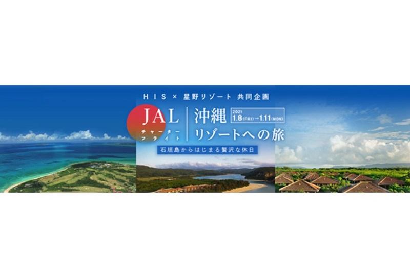 羽田発着石垣空港直行便で行く、沖縄・八重山特別ツアー販売開始