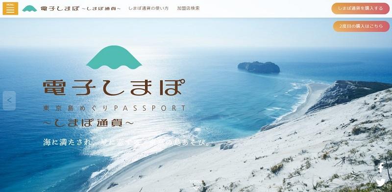 東京諸島:プレミアム付き宿泊旅行商品券「しまぽ通貨」販売開始