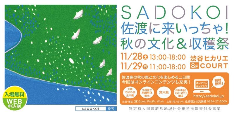 「SADOKOI 佐渡に来いっちゃ!文化&大収穫祭」11/28・29東京開催