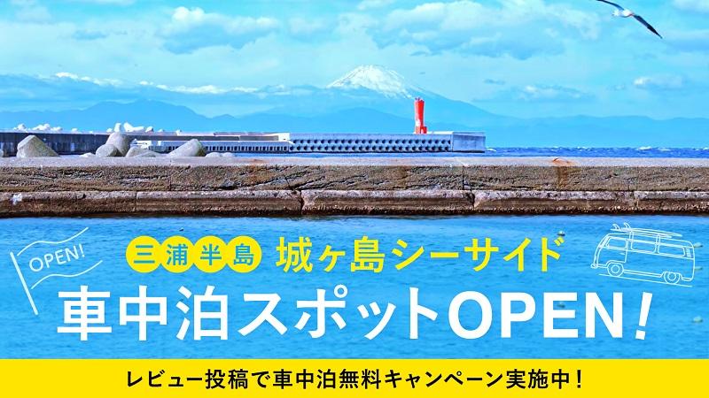 城ヶ島:関東最大級の車中泊スポットオープン!キャッシュバックキャンペーン開催