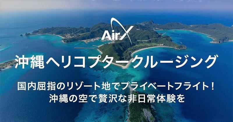 青い沖縄の海を楽しむヘリコプター遊覧プラン販売開始!空から離島の美しい海を