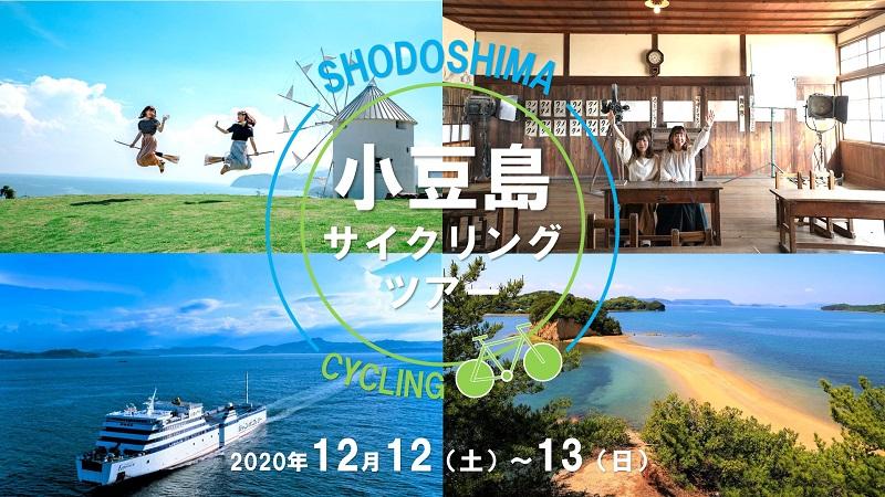 小豆島:瀬戸内の絶景オーシャンビューを満喫!ガイド付きサイクリングツアー開催