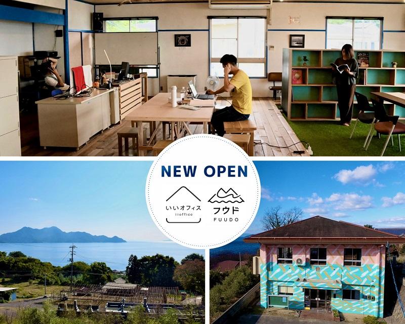 江田島:海が見えるロケーション!仕事も余暇も満喫!多機能コワーキングスペース誕生
