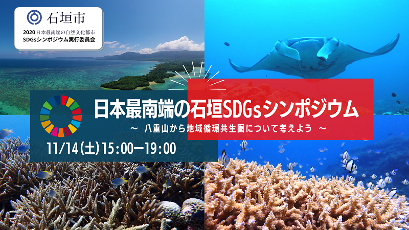沖縄・石垣島:「石垣SDGsシンポジウム」11/14開催。オンライン参加者募集開始
