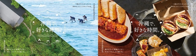 沖縄_「沖縄で、好きな時間。」