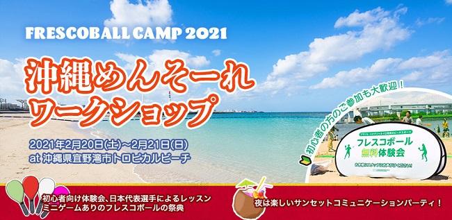 沖縄・宜野湾市_『沖縄フレスコボールキャンプ2021』