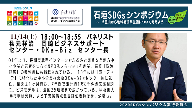 沖縄・石垣島_石垣SDGsシンポジウム