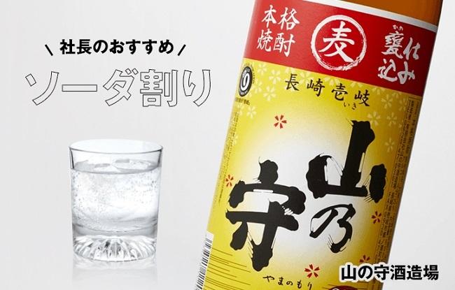 壱岐島_「壱岐焼酎七蔵飲みくらべセット」