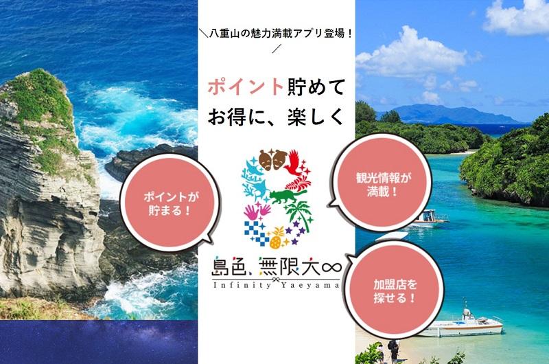 沖縄・八重山諸島を楽しむアプリ「島色、無限大∞」航空券が当たるチャンス!