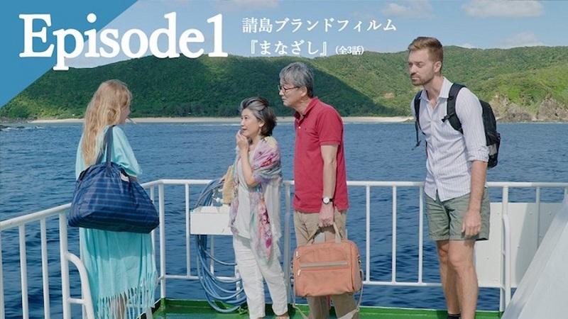 奄美群島・請島:ブランドフィルム映像を製作。WEB、SNSを中心にデジタル配信開始