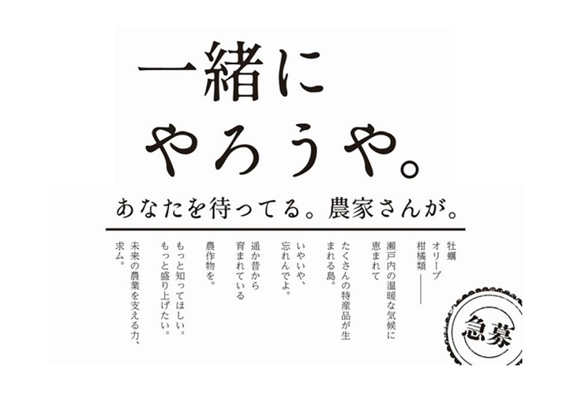 江田島:緊急募集!島で活躍する農家さん達がSOS!新規就農研修生募集中!
