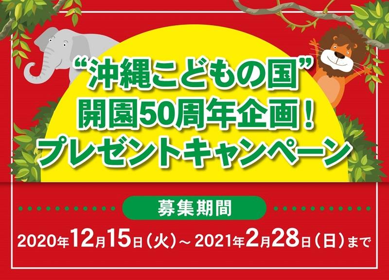 沖縄・沖縄市:こどもの国「開園50周年企画!プレゼントキャンペーン」実施中