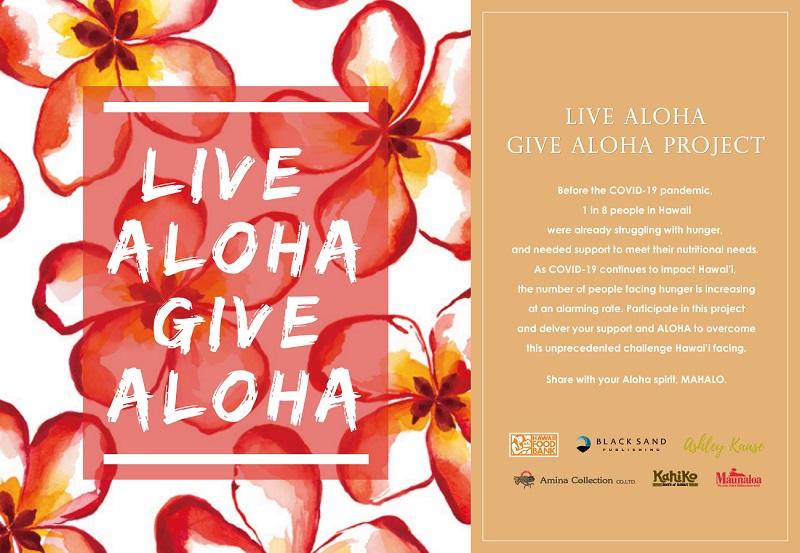 コロナ禍のハワイを救うチャリティー「LIVE ALOHA GIVE ALOHA PROJECT」