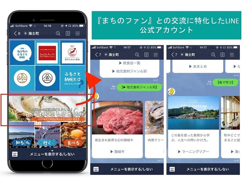 隠岐諸島・中ノ島:挑戦の島・海士町が「まちのファン」に特化したLINE公式アカウント開設