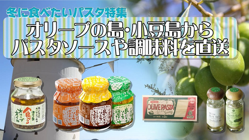 小豆島:オンラインクレーンゲーム「冬に食べたいパスタ」オリーブの島から直送